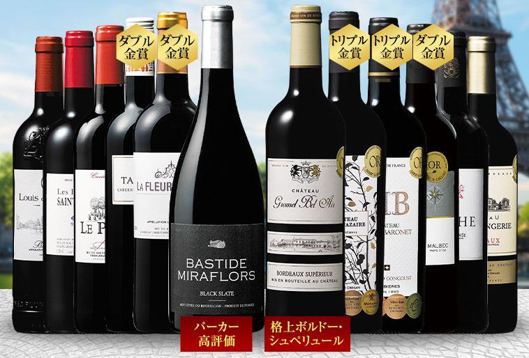 フランス各地金賞&高評価赤ワイン12本セット 第16弾