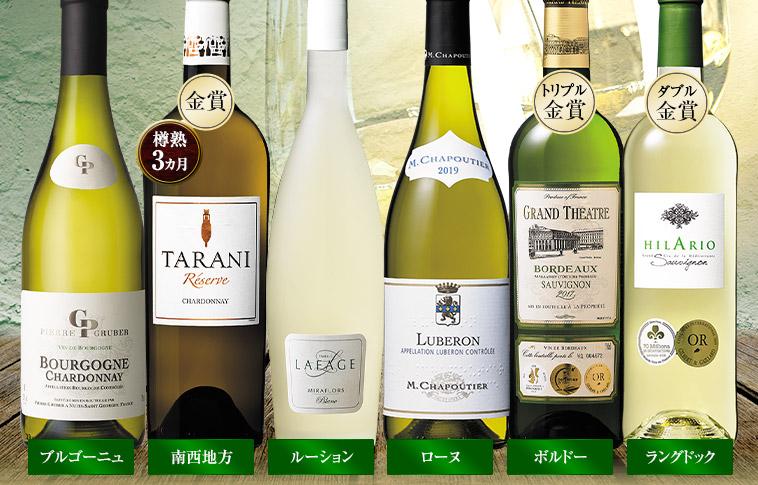 超有名&高評価生産者&金賞入り!フランス各地格上最強級白ワイン6本セット第17弾