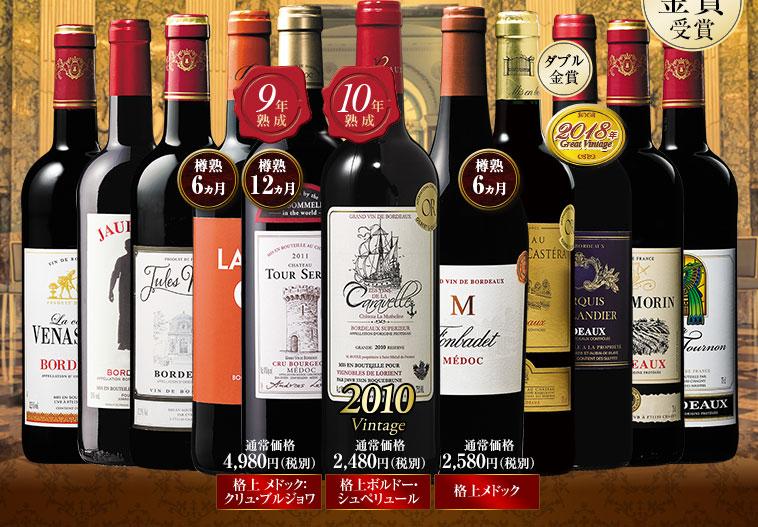 [創刊21周年記念企画] ボルドー最強級赤ワイン10本+10年熟成1本セット