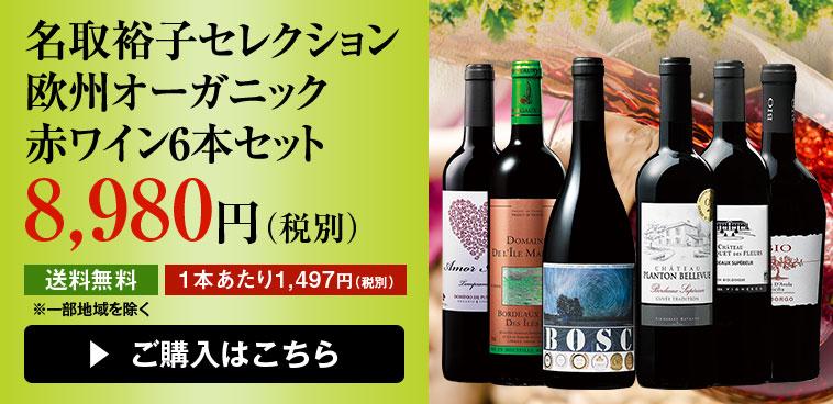 名取裕子セレクション欧州オーガニック赤ワイン6本セット
