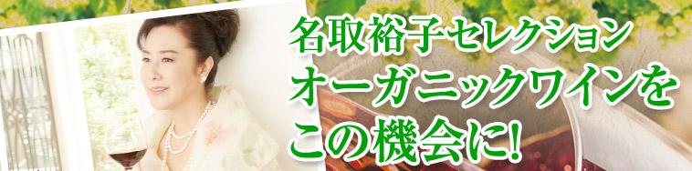 名取裕子セレクションオーガニックワインをこの機会に!