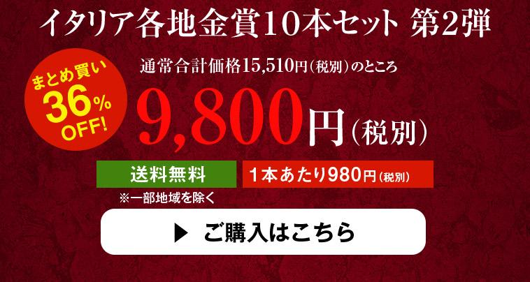 イタリア各地金賞10本セット 第2弾