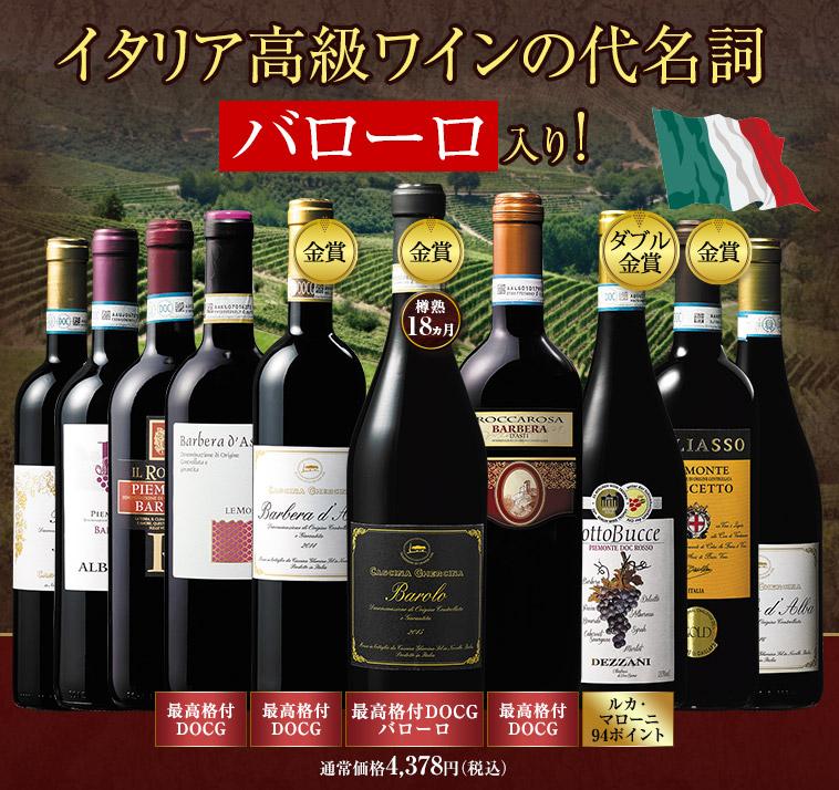 イタリア高級ワインの代名詞          入り!