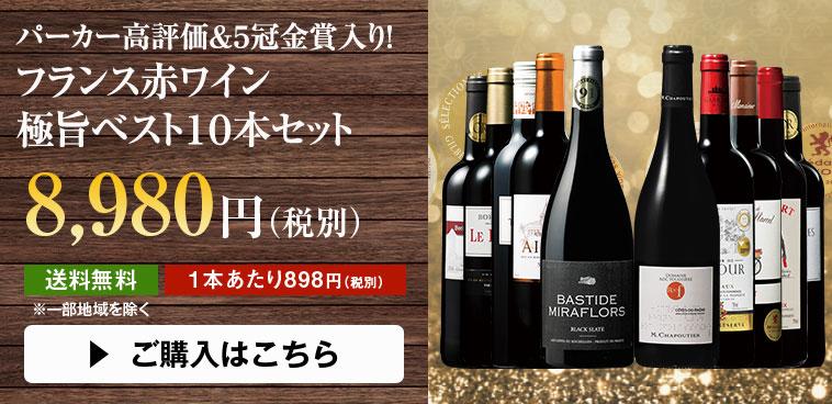 パーカー高評価&5冠金賞入り! フランス赤ワイン極旨ベスト10本セット