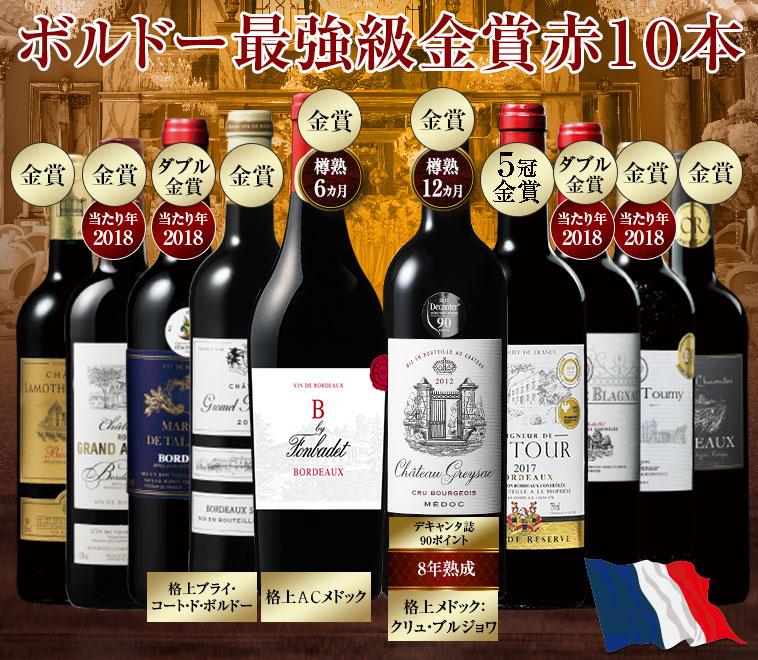 高評価・格上クリュブルジョワ&5金賞入り!ボルドー最強級金賞赤ワイン飲み比べ10本セット