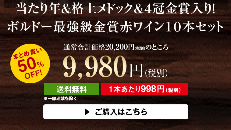 当たり年&格上メドック&4冠金賞入り!ボルドー最強級金賞赤ワイン10本セット