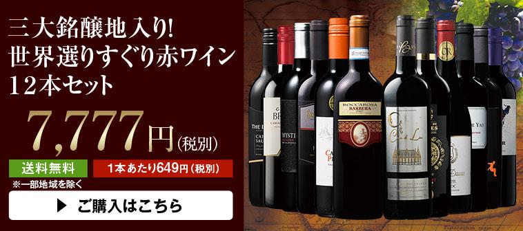 三大銘醸地入り!世界選りすぐり赤ワイン12本セット