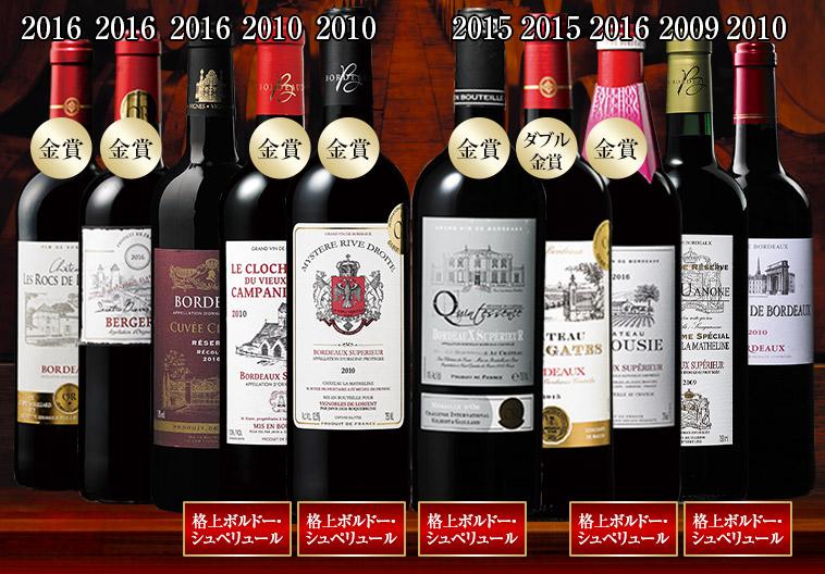 ボルドー歴代当たり年のオールスター!2009・2010・2015・2016年赤ワイン10本セット