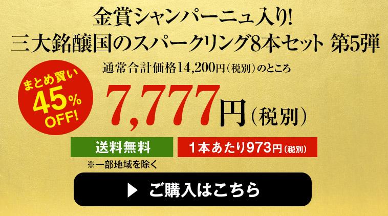 金賞シャンパーニュ入り!欧州辛口スパークリング8本セット 第5弾