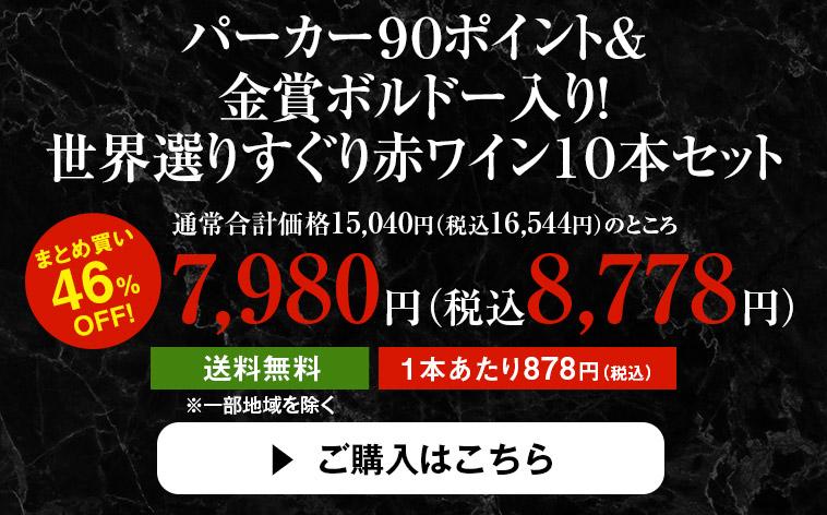 パーカー90ポイント&金賞ボルドー入り!世界選りすぐり赤ワイン10本セット