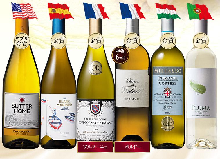 高級産地ブルゴーニュ入り!フランス各地格上最強級白ワイン6本セット 第16弾