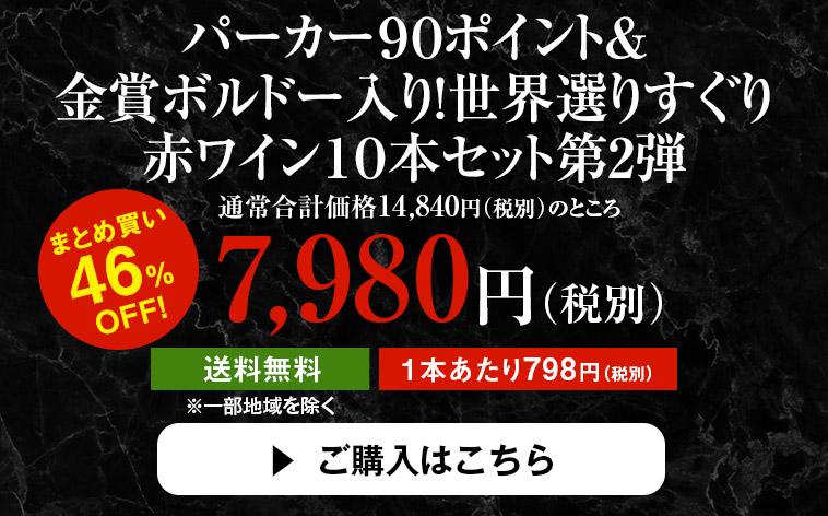 パーカー90ポイント&金賞ボルドー入り!世界選りすぐり赤ワイン10本セット第2弾