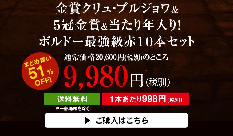 金賞クリュ・ブルジョワ&5冠金賞&当たり年入り!ボルドー最強級赤10本セット