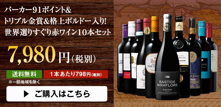 パーカー91ポイント&トリプル金賞&格上ボルドー入り!世界選りすぐり赤ワイン10本セット