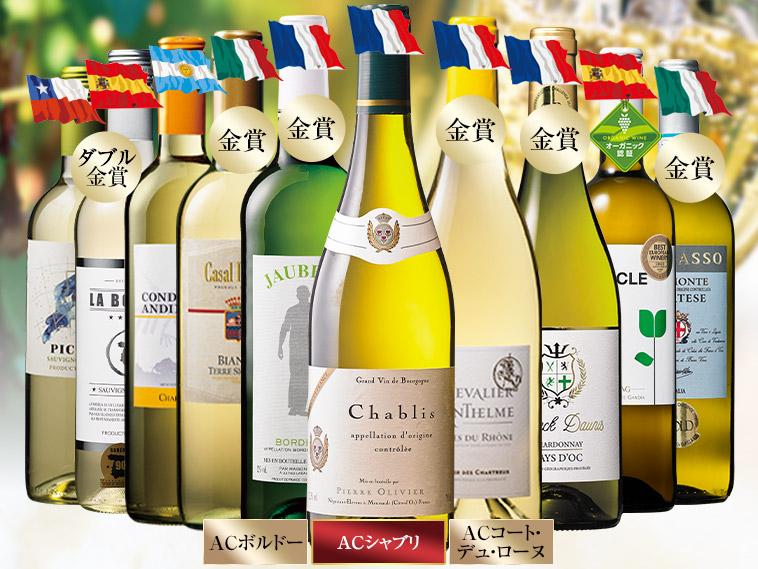シャブリ入り!世界の辛口白ワイン10本セット