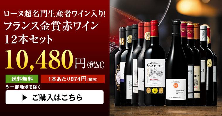 ローヌ超名門生産者ワイン入り!フランス金賞赤ワイン12本セット