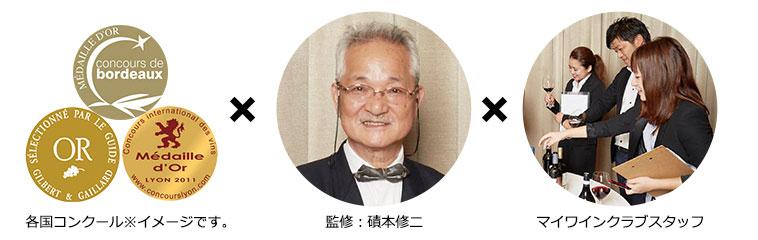 金賞受賞/監修:磧本修二/当店スタッフ