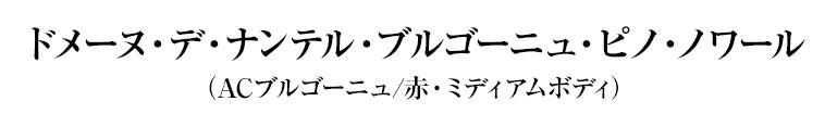 ブルゴーニュ・ピノ・ノワール・レ・グルマンダン (ACブルゴーニュ/赤・フルボディ)