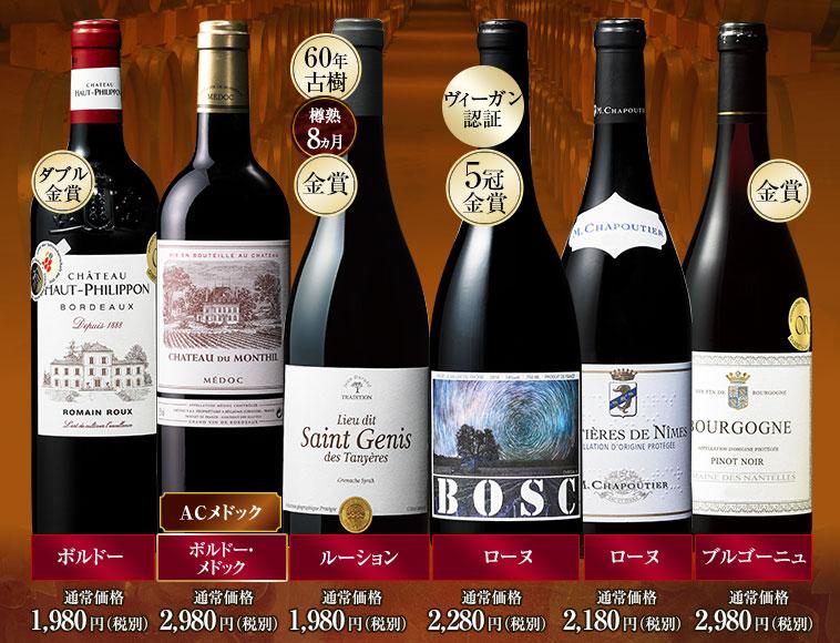ソムリエ厳選! フランス格上赤ワイン飲み比べ 6本セット