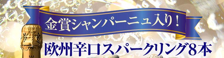 金賞シャンパーニュ入り!三大銘醸国のスパークリング8本セット