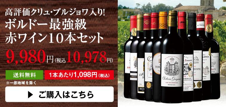 高評価クリュ・ブルジョワ入り! ボルドー最強級赤ワイン10本セット