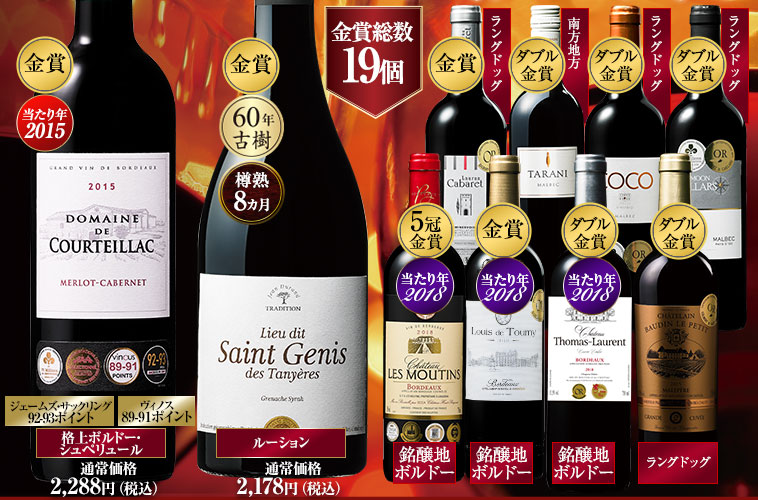【48%OFF】高評価&5冠金賞入り!フランス赤ワイン極旨ベスト10本セット