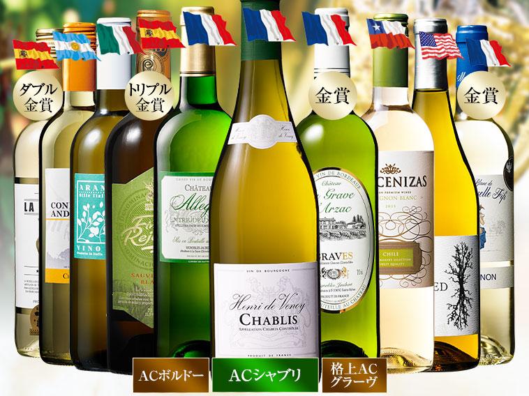 【38%OFF】シャブリ&格上ボルドー入り! 世界の辛口白ワイン10本セット