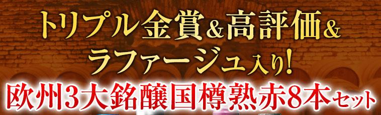 トリプル金賞&高評価& ラファージュ入り! 欧州3大銘醸国樽熟 赤8本セット