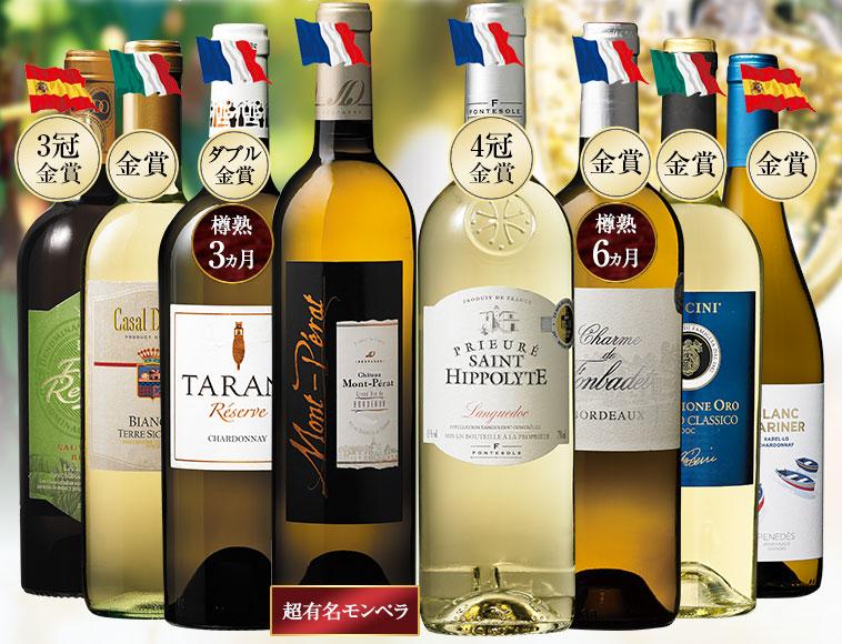 【40%OFF】4冠金賞&モンペラ入り!欧州3大銘醸国辛口白8本セット