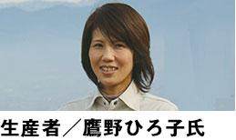 生産者/鷹野ひろ子氏