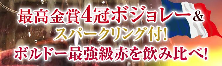 最高金賞4冠ボジョレー&スパークリング付!ボルドー最強級赤を飲み比べ!