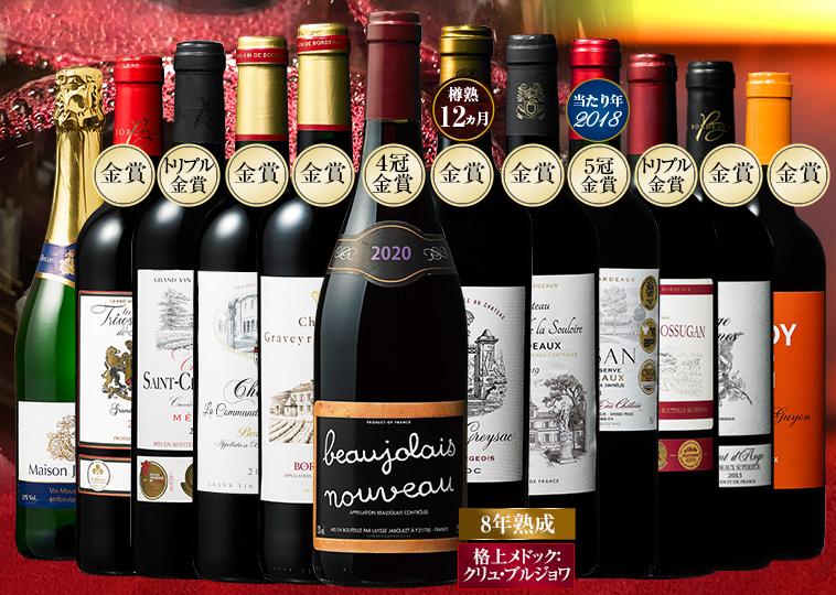 最高金賞4冠ボジョレー&スパークリング付!ボルドー最強級赤ワイン12本セット