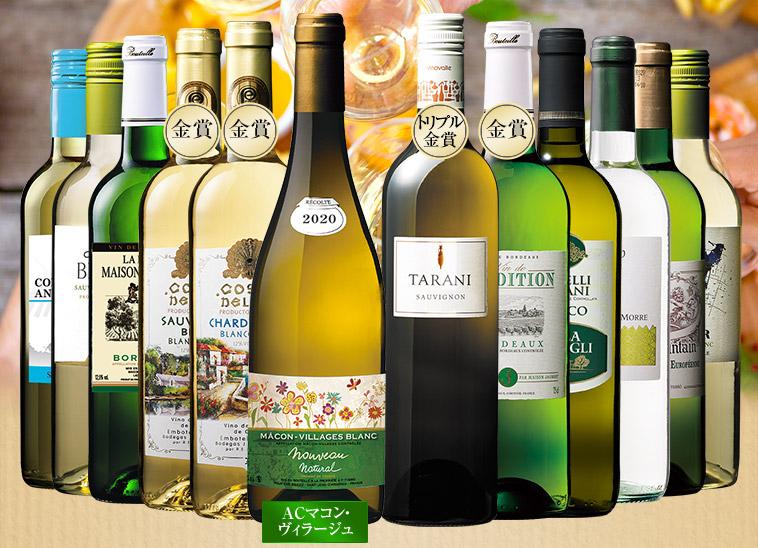 白ヌーヴォー付!3大銘醸地入り世界の白ワイン12本セット