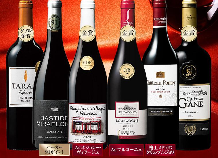 フランス銘醸地贅沢飲み比べ赤ワイン6本セット