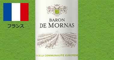 バロン・ド・モルナ・ブラン