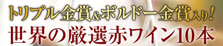 ボルドー金賞&ダブル金賞入り!世界の厳選赤ワイン10本