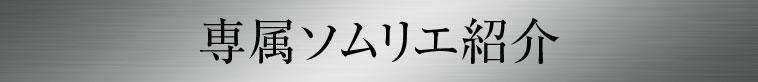 専属ソムリエ紹介