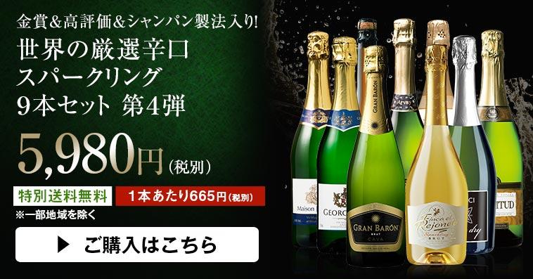 【特別送料無料】【ストッパー付】金賞&高評価&シャンパン製法入り!世界のスパークリング9本セット