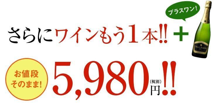 さらにワインもう1本!!お値段そのまま5,980円(税別)!!