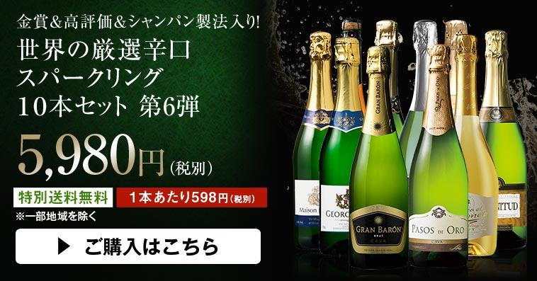 金賞&高評価&シャンパン製法入り! 世界の厳選辛口 スパークリング 10本セット 第6弾