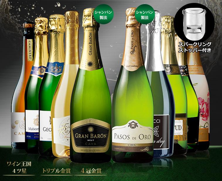 特別価格54%OFF!【ストッパー付】金賞&高評価&シャンパン製法入り! 世界の厳選辛口スパークリング10本セット 第6弾