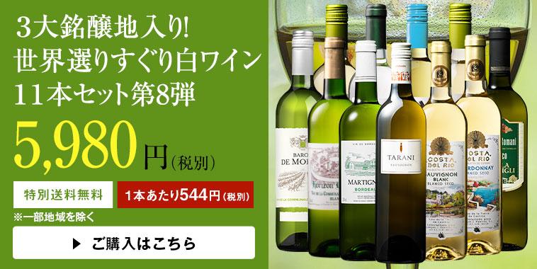 【特別送料無料】世界選りすぐり白ワイン11本セット 第8弾