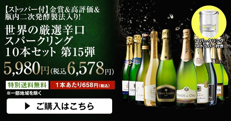 金賞&高評価&シャンパン製法入り! 世界の厳選辛口 スパークリング 10本セット 第17弾