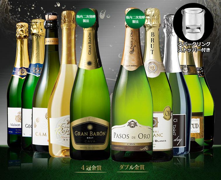 特別価格53%OFF!【ストッパー付】金賞&高評価&シャンパン製法入り! 世界の厳選辛口スパークリング10本セット 第15弾