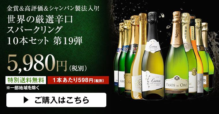 金賞&高評価&シャンパン製法入り!世界の厳選辛口スパークリング10本セット 第19弾