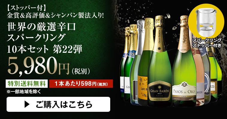 金賞&高評価&シャンパン製法入り!世界の厳選辛口スパークリング10本セット 第22弾