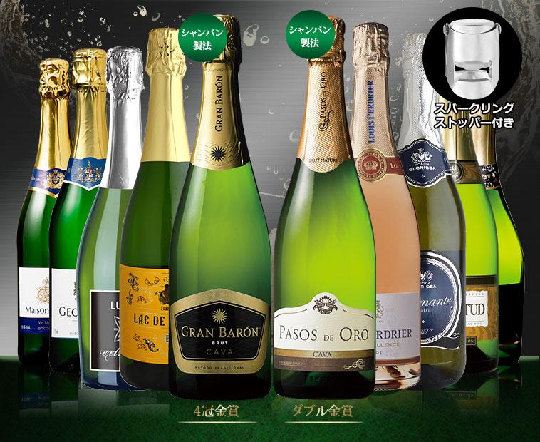 金賞&高評価&シャンパン製法入り!世界の厳選辛口スパークリング10本セット 第21弾