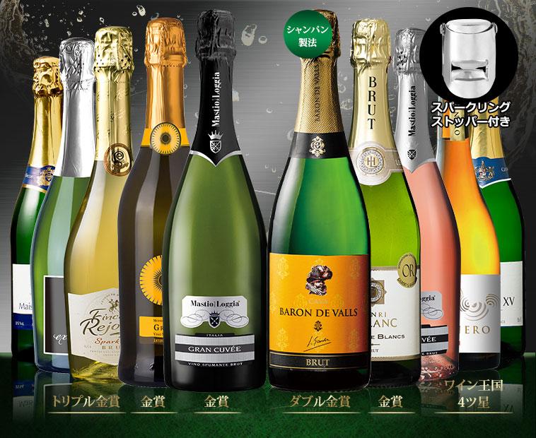 金賞&高評価&シャンパン製法入り!世界の厳選辛口スパークリング10本セット 第26弾