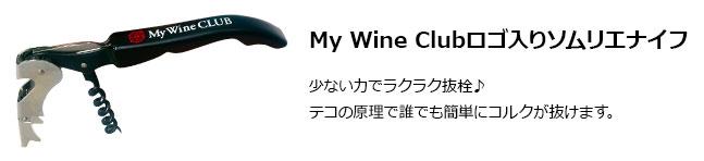 My Wine Clubロゴ入りソムリエナイフ/少ない力でラクラク抜栓♪テコの原理で誰でも簡単にコルクが抜けます。