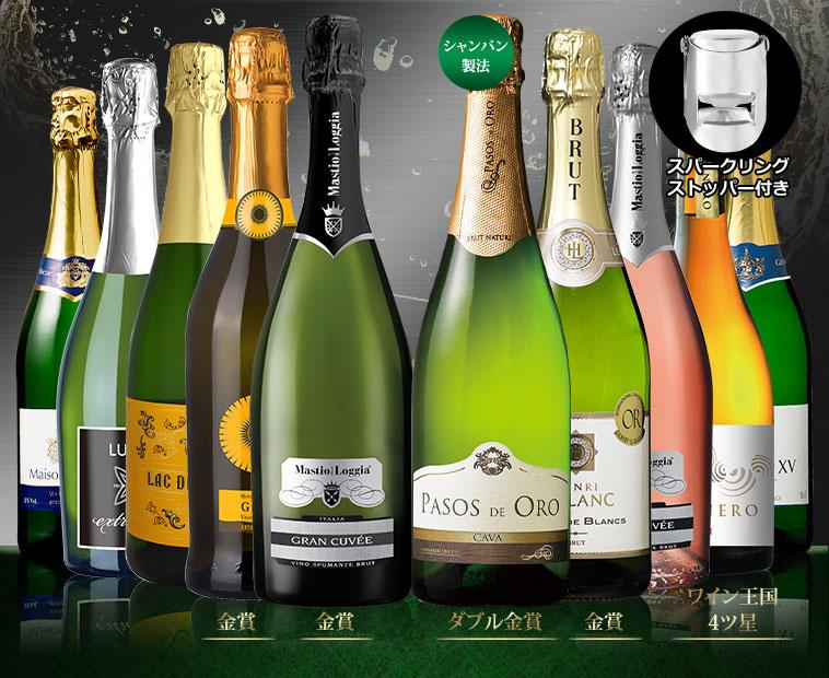 金賞&高評価&シャンパン製法入り!世界の厳選辛口スパークリング10本セット 第27弾